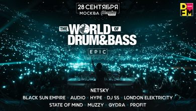 Photo of 28 сентября на Adrenaline Stadium состоится World Of Drum&Bass world of drum&bass 28 сентября на Adrenaline Stadium состоится World Of Drum&Bass 1280x720 390x220