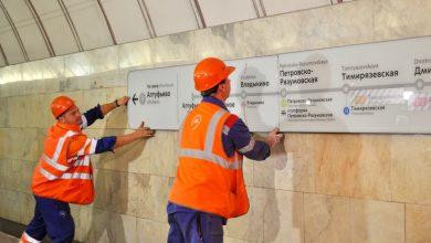 Photo of Более 1 тыс. указателей обновлено на станциях метро при подготовке к запуску МЦД  Более 1 тыс. указателей обновлено на станциях метро при подготовке к запуску МЦД DSC 2464 390x220