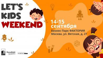 Photo of Детский фестиваль Let`skids в «Фактории» let`skids Детский фестиваль Let`skids в «Фактории» Lets Kids afisha 390x220