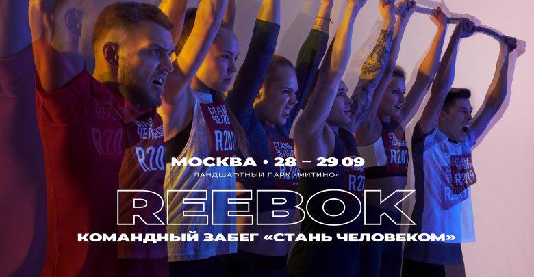 Photo of Reebok приглашает в Митино reebok Reebok приглашает в Митино Reebok teamrace 28 29