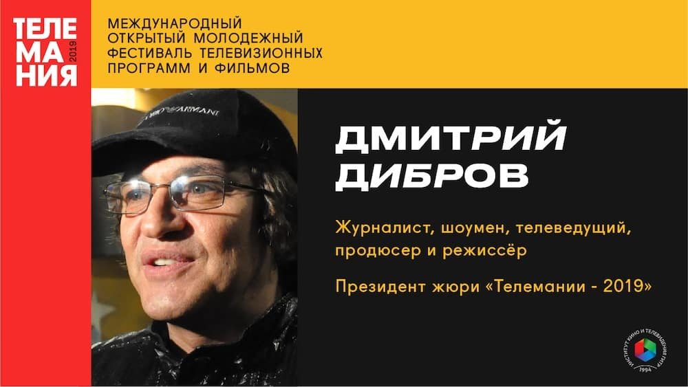 Дмитрий Дибров возглавит жюри фестиваля «Телемания» Телемания Дмитрий Дибров возглавит жюри фестиваля «Телемания» dNZ1XLkA8fI