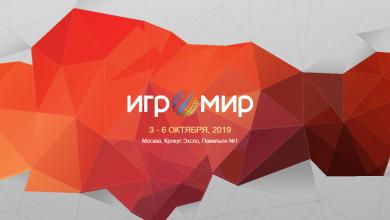Photo of ИгроМир и Comic Con в Москве 2019 ИгроМир ИгроМир и Comic Con в Москве 2019 grwegrwgewrg 390x220