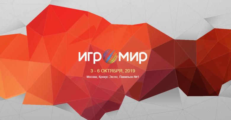 Photo of ИгроМир и Comic Con в Москве 2019 ИгроМир ИгроМир и Comic Con в Москве 2019 grwegrwgewrg 780x405