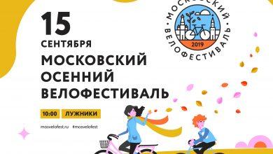 Photo of Осенний велофестиваль пройдёт в Москве 15 сентября Московский Осенний велофестиваль Осенний велофестиваль пройдёт в Москве 15 сентября velofest 390x220