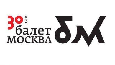 Photo of «Гоголь-центр» 6 ноября представит специальную программу, посвященную 30-летию театра «Балет Москва» «Гоголь-центр» 6 ноября представит специальную программу, посвященную 30-летию театра «Балет Москва» «Гоголь-центр» 6 ноября представит специальную программу, посвященную 30-летию театра «Балет Москва»                           390x220