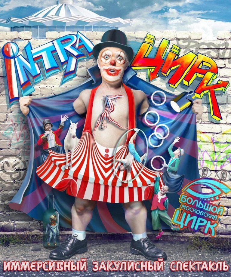"""Иммерсивное закулисное шоу """"INTRAЦИРК"""". Андрей Шарнин Андрей Шарнин и Борис Никишкин: Мы стремимся к настоящему цирку, который идёт изнутри RypGIX3tV4w e1570638887639"""
