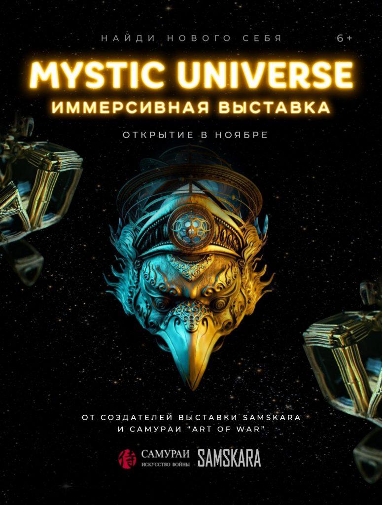 mystic universe Mystic Universe – путешествуем по вселенной на иммерсивной выставке Afisha MU min 775x1024