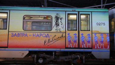 Photo of Поезд, посвященный писателю Сергею Михалкову, запустили в московском метро  Поезд, посвященный писателю Сергею Михалкову, запустили в московском метро I6amS k3U5o 390x220