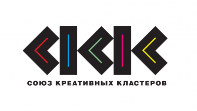 Photo of Крупнейшие творческие пространства Москвы объединяются в Союз Креативных кластеров союз креативных кластеров Крупнейшие творческие пространства Москвы объединяются в Союз Креативных кластеров unnamed 18 390x220