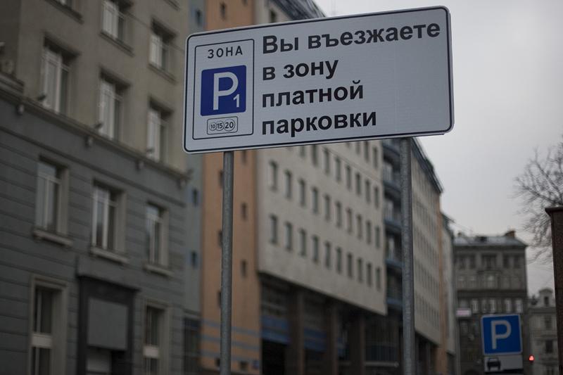 В Москве прошел митинг против платных парковок